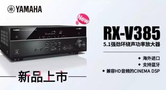 新款上市 | 5.1 声道无线次世代家庭影院功放雅马哈 RX-V385