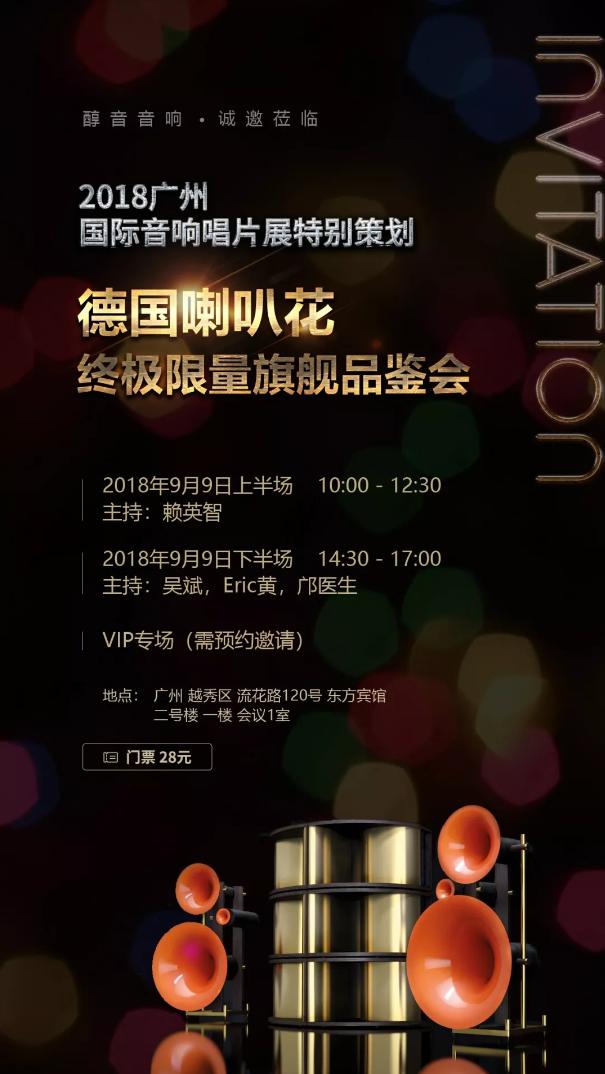 9月9日,广州国际音响唱片展特别策划——德国喇叭花终极限量旗舰品鉴会