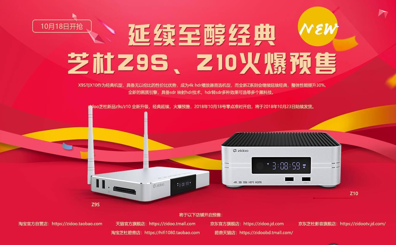 延续至醇经典,芝杜Z9S、Z10开放预售