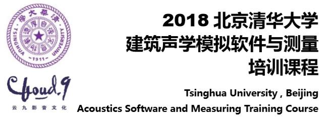 报名 | 2018清华大学建筑声学模拟软件与测量培训课程