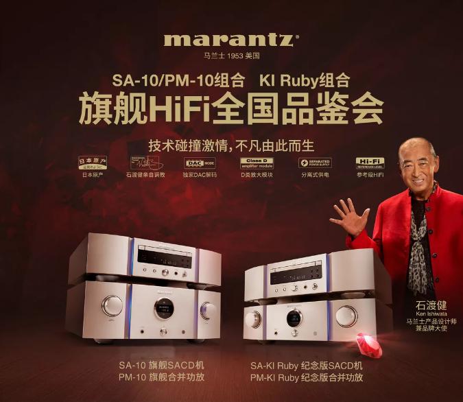 Marantz马兰士旗舰Hi-Fi全国巡演品鉴会(12月下)