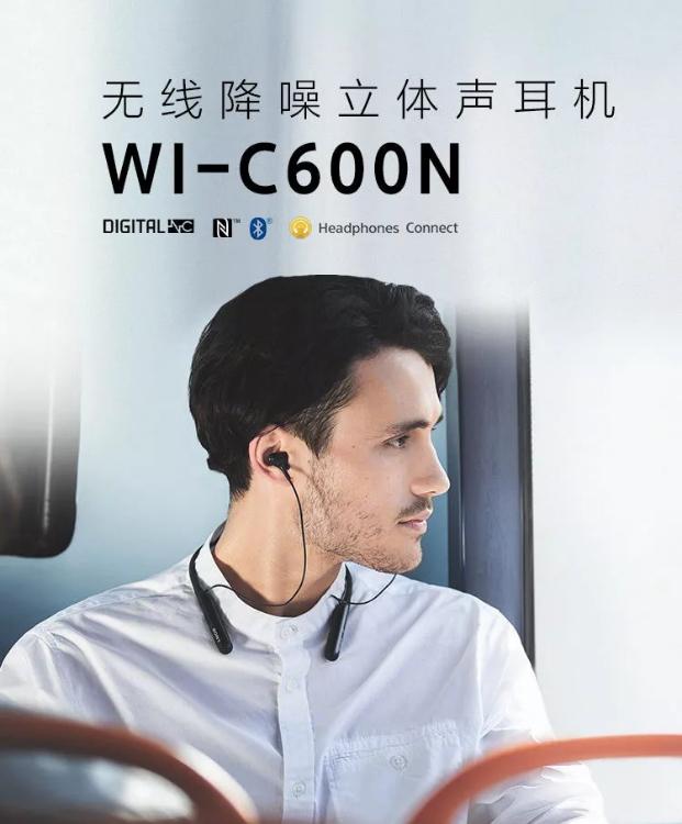 开辟轻量级降噪耳机新风尚,索尼无线降噪耳机WI-C600N上市!