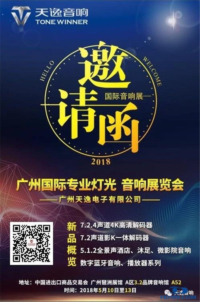 天逸音响邀您参与5月10-13日2018广州国际灯光音响展