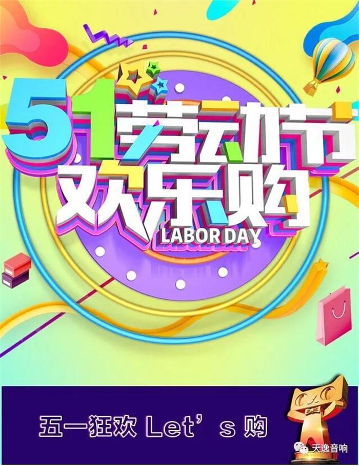 五一欢乐购!天逸影音旗舰店最高直降三千元!