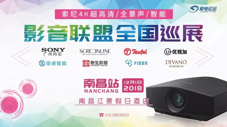 影音联盟南昌站12月1日Sony 4K激光全新VPL-VW878产品演示、全景声、智能演示互动